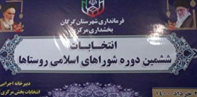 ثبت نام ۳۳۶ داوطلب گلستانی انتخابات شورای روستا