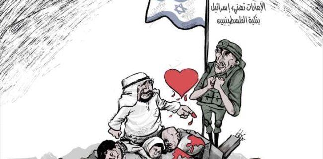 تبریک امارات به رژیم کودک کش صهیونیست