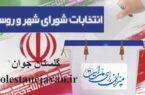 تشکیل ۳ ائتلاف نیروهای متخصص انقلابی برای انتخابات شورای شهر گرگان