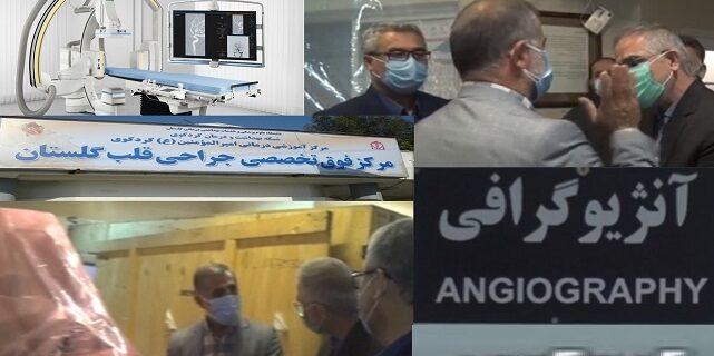 راه اندازی آنژیوگرافی در کردکوی؛ از وعده تا عمل