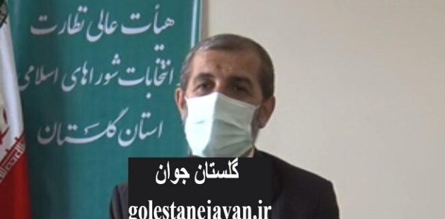 فقط صلاحیت ۵ درصد در انتخابات شوراهای گلستان رد شد