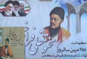 گرامی داشت زادروز مختومقلی فراغی، شاعر نامدار ترکمن