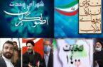ساز ناکوک اتحاد اصولگرایان گلستان