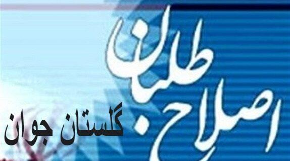 مشخص شدن هیات رئیسه و کمیته های جبهه اصلاحات گلستان