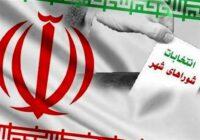 اعلام منتخبان شورای شهر و روستا در گلستان