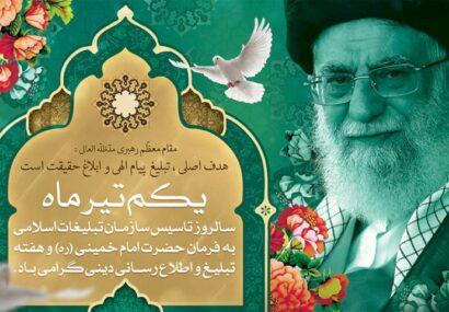 سالروز تاسیس سازمان تبلیغات اسلامی گرامی باد