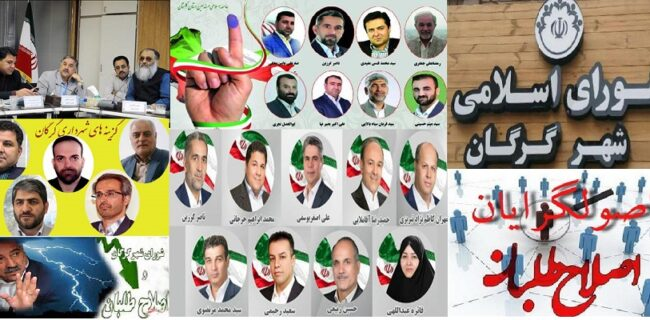 سکوت اصلاح طلبان و لیست ضعیف اصولگرایان و احتمال پیروزی نامزدهای قومیتها در گلستان