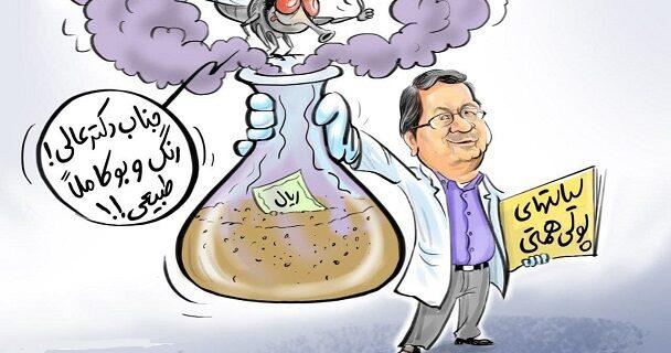 کاریکاتور ؛ جایزه نوبل شیمی برای همتی!
