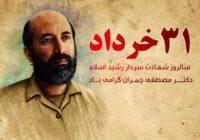 ۳۱ خرداد ۱۳۶۰؛ شهادت دکتر مصطفی چمران