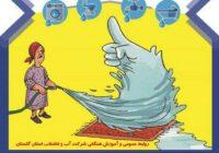 اطلاعیه مهم و فوری شرکت آب و فاضلاب استان گلستان