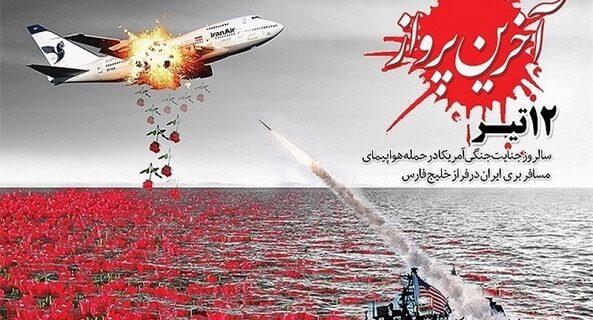 پرواز ۶۵۵ ایران ایر؛ جنایت آمریکا در آسمان