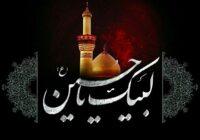 محرم ماه ماتم و عزای حسینی
