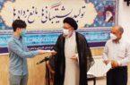 امام جمعه گرگان از نفر سوم کنکور تجربی تجلیل کرد