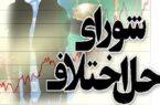 رسیدگی به تخلفات رسانهای در شعبه ۲۱ شورای حل اختلاف گرگان